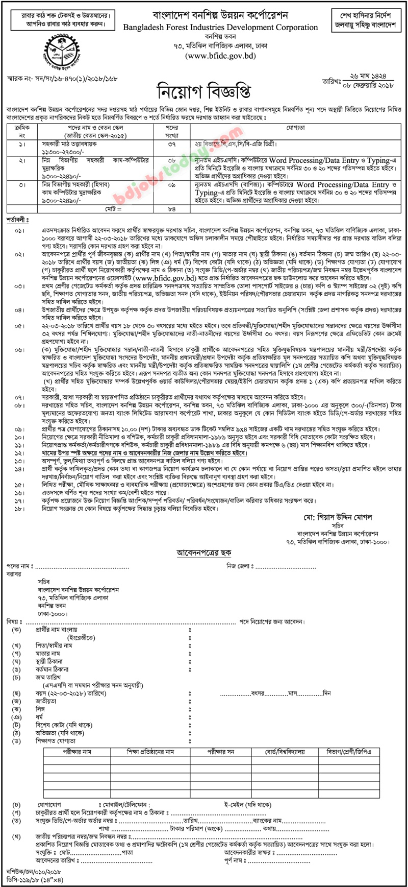 Bangladesh Forest Industries Development Corporation-BFIDC jobs