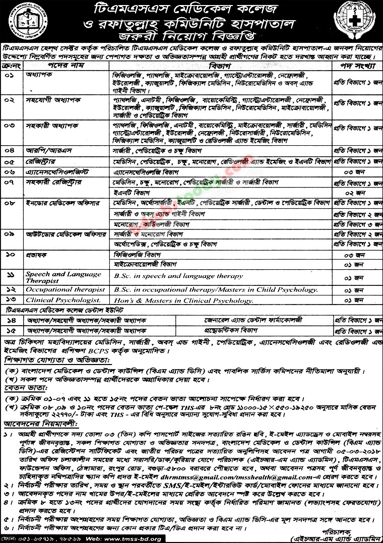 TMSS Medical College and Rofatullah Community Hospital jobs