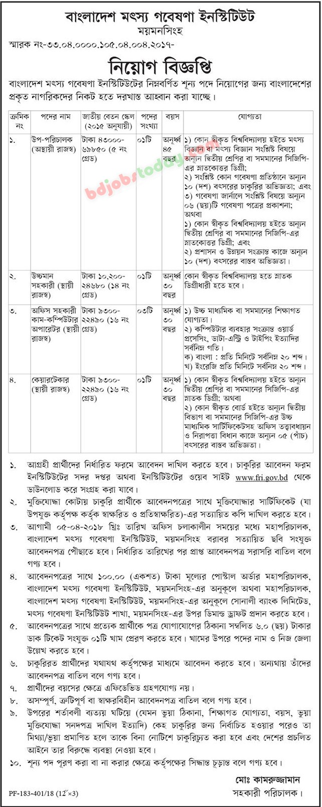 Bangladesh Fisheries Research Institute (BFRI) jobs