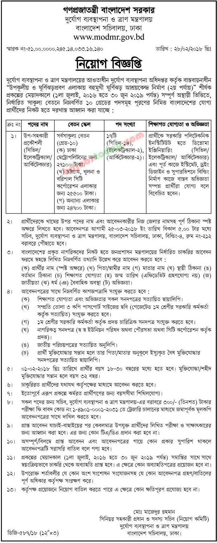 Ministry of Disaster Management and Relief jobs