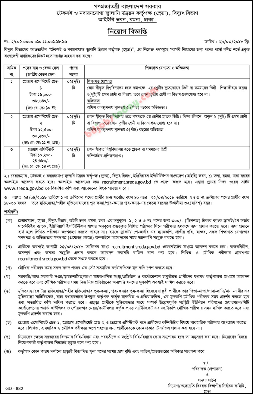 Sustainable and Renewable Energy Development Authority (SREDA) jobs