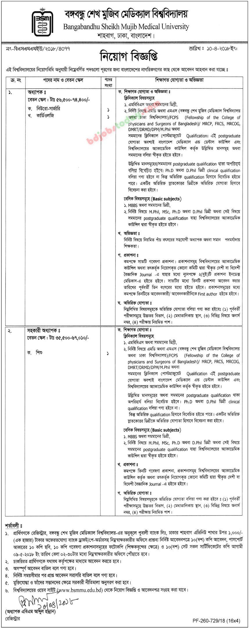Bangabandhu Sheikh Mujib Medical University -BSMMU jobs