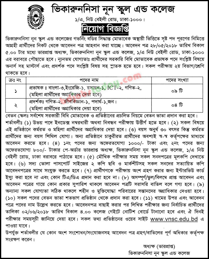 Viqarunnisa Noon School and College jobs