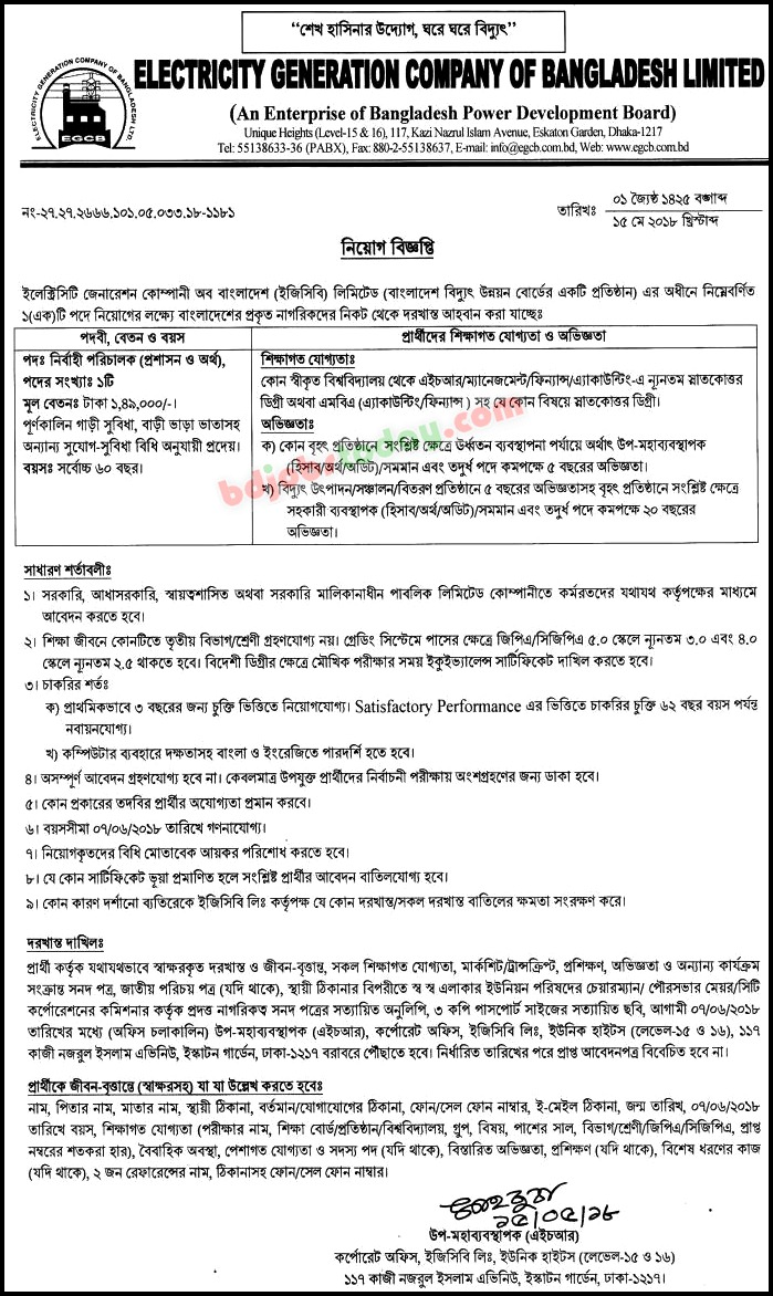 Electricity Generation Company of Bangladesh Limited jobs