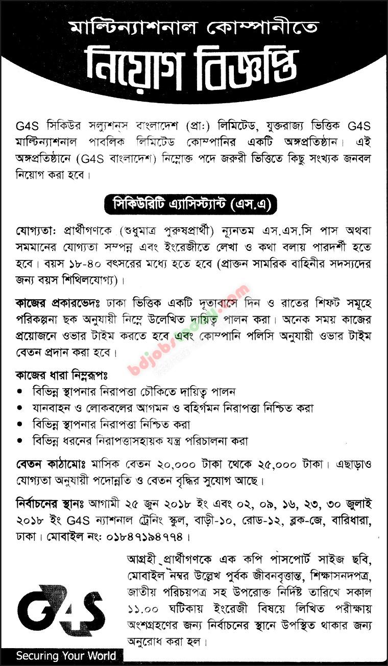 Security Assistant (S A) Job Bangladesh : Mobile Version