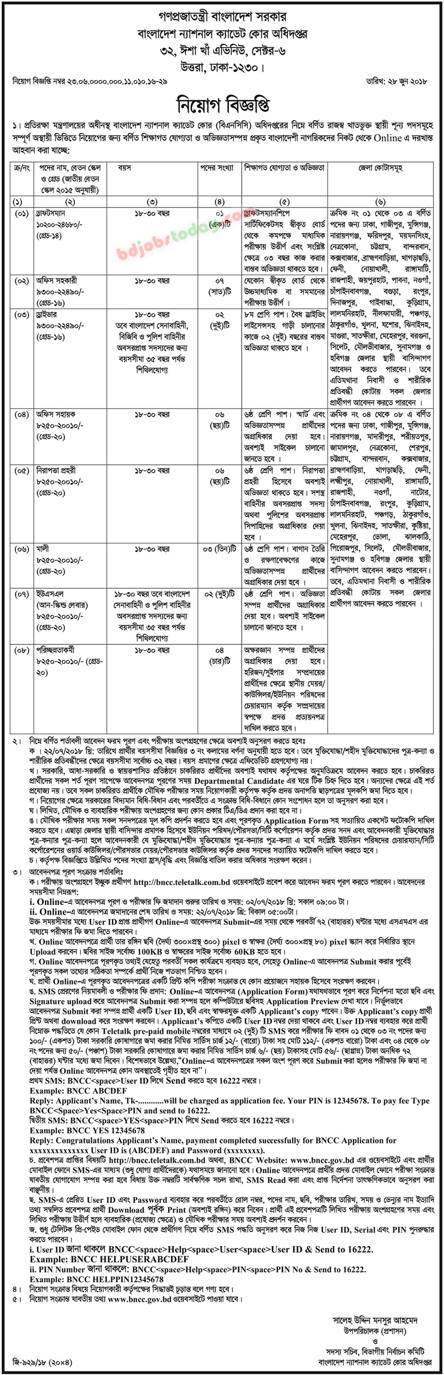 Bangladesh National Cadet Corps (BNCC) jobs