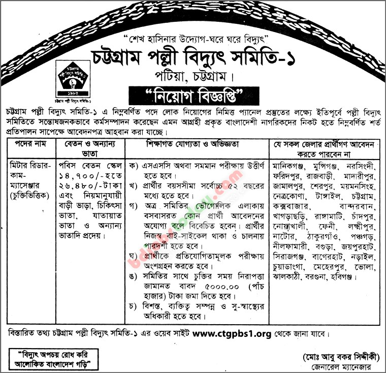 Chattagram Palli Biddyut Shamiti-1 jobs