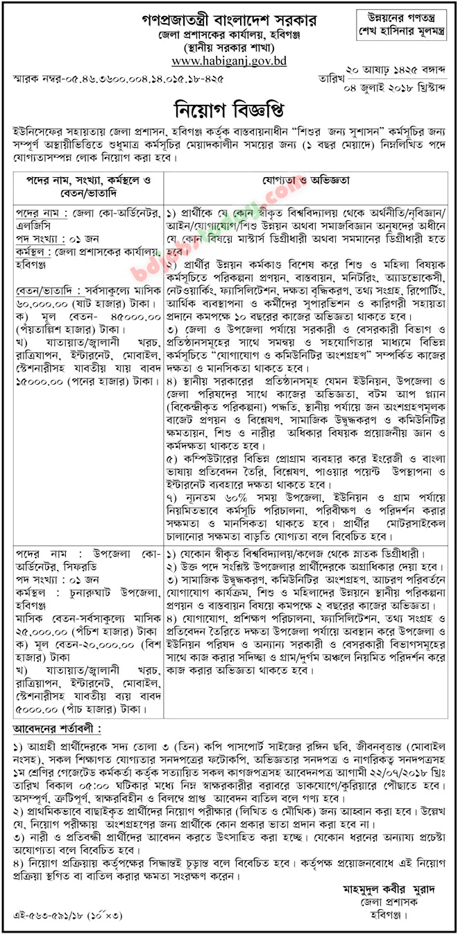 Office of Divisional Commissioner, Habiganj jobs