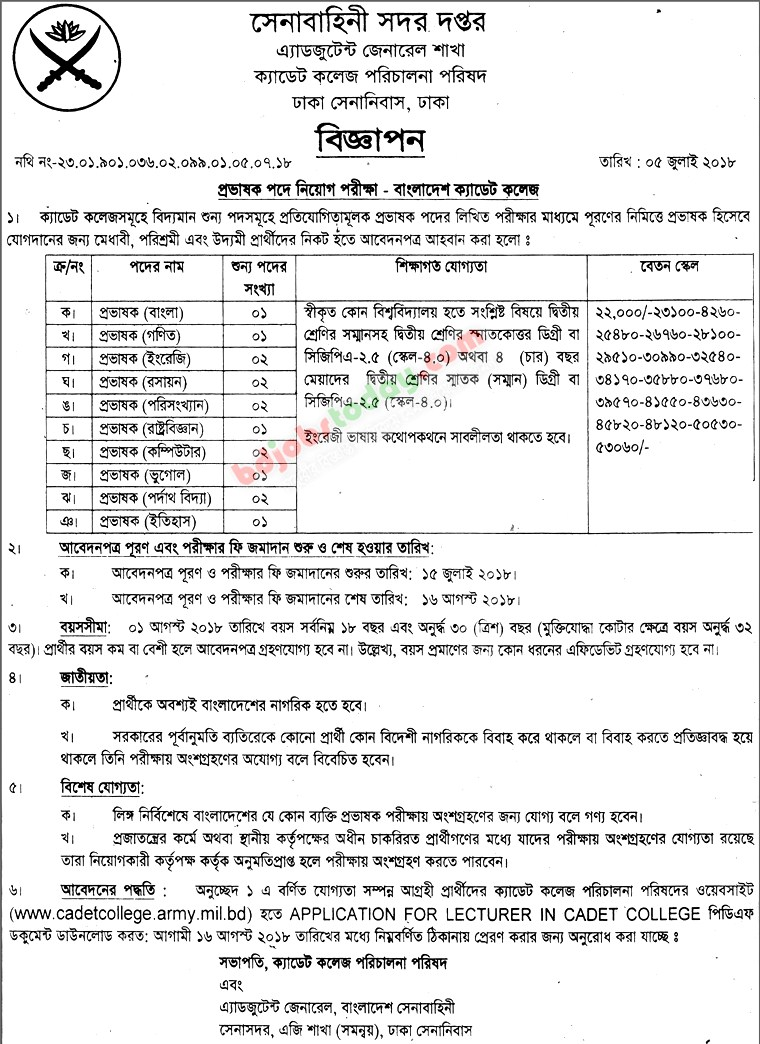 Bangladesh Cadet Colleges jobs