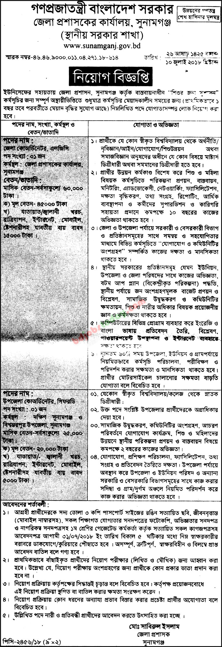 Office of District Commissioner, Sunamganj jobs