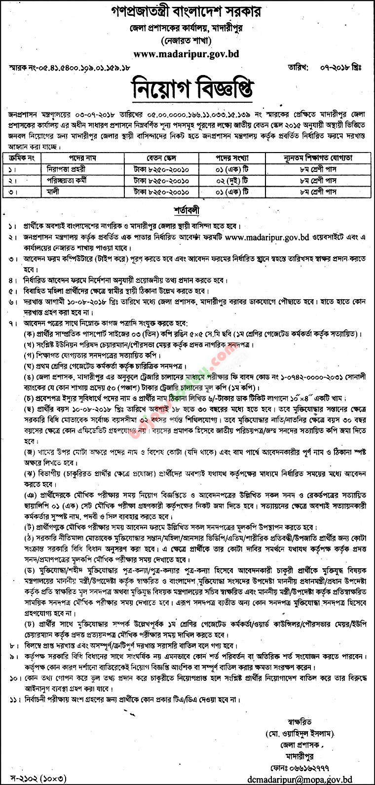 Office of District Commissioner, Madaripur jobs