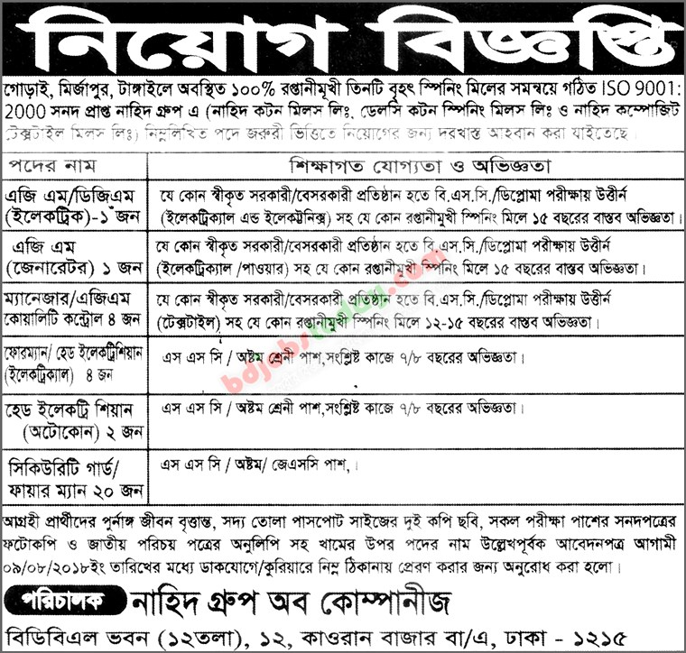 Nahid Group of Companies jobs
