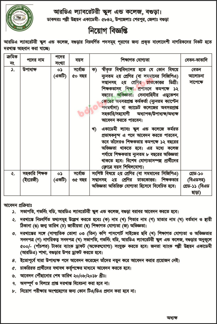 RDA Laboratory School and College, Bogura jobs
