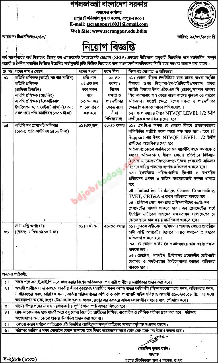 Guest Job Placement Officer Job Bangladesh : Mobile Version