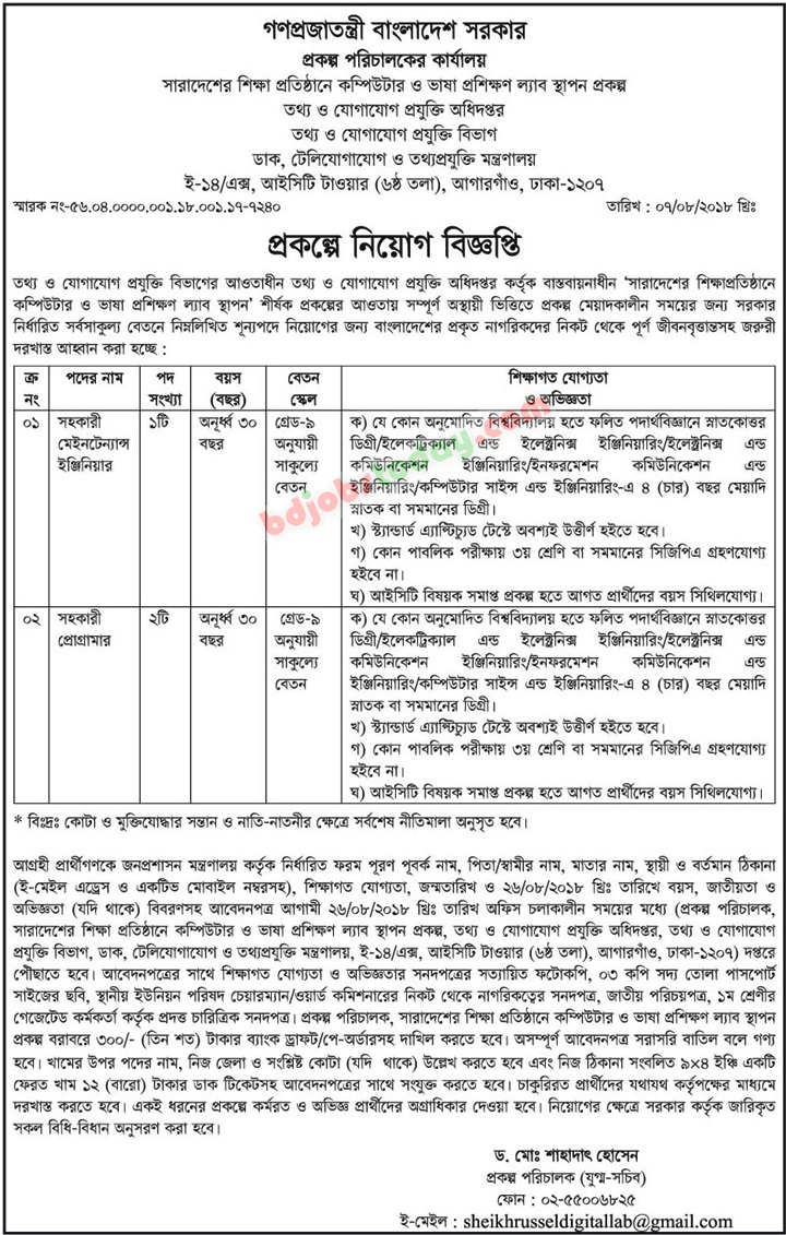 Department of Information and Communication Technology jobs