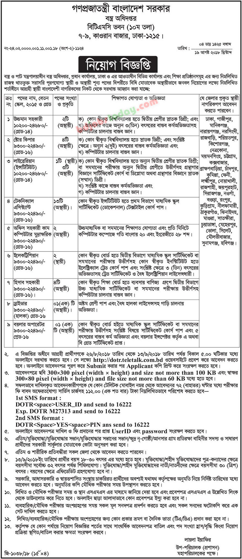 Boiler Operator Job Bangladesh : Mobile Version