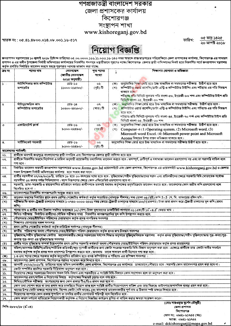 Office of District Commissioner, Kishoreganj jobs