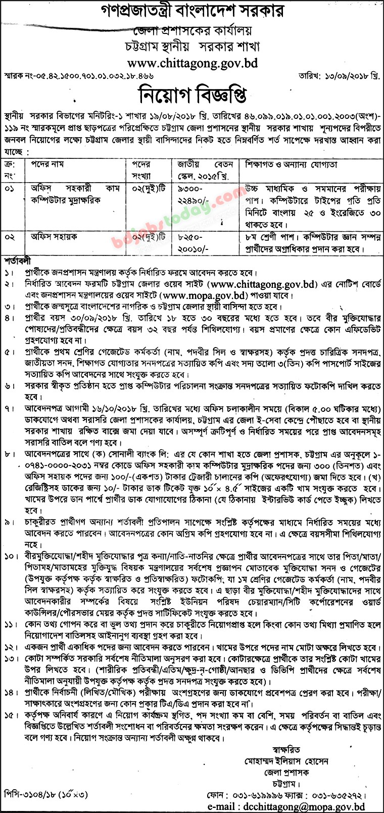 Office of District Commissioner, Chittagong jobs