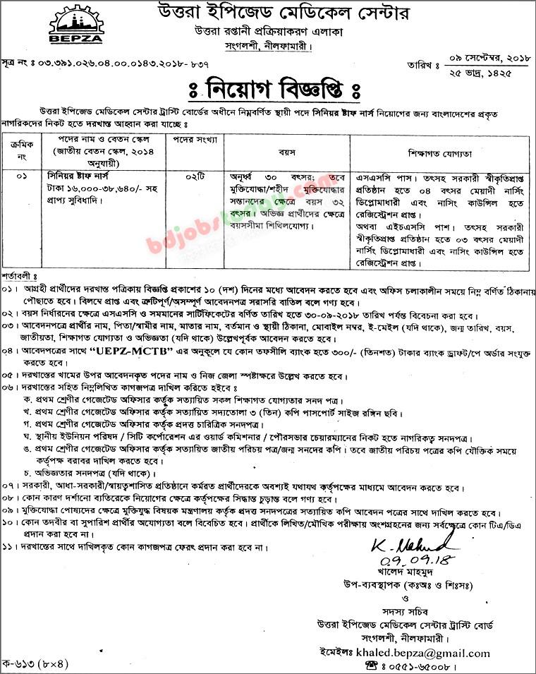 Sr  Stuff Nurse Job Bangladesh : Mobile Version