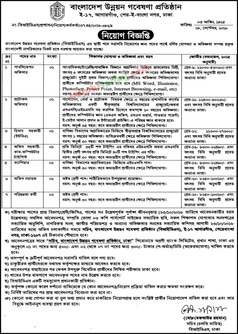 Bangladesh Institute of Development Studies-BIDS jobs