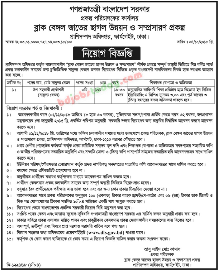 Department of Livestock Services (DLS) jobs