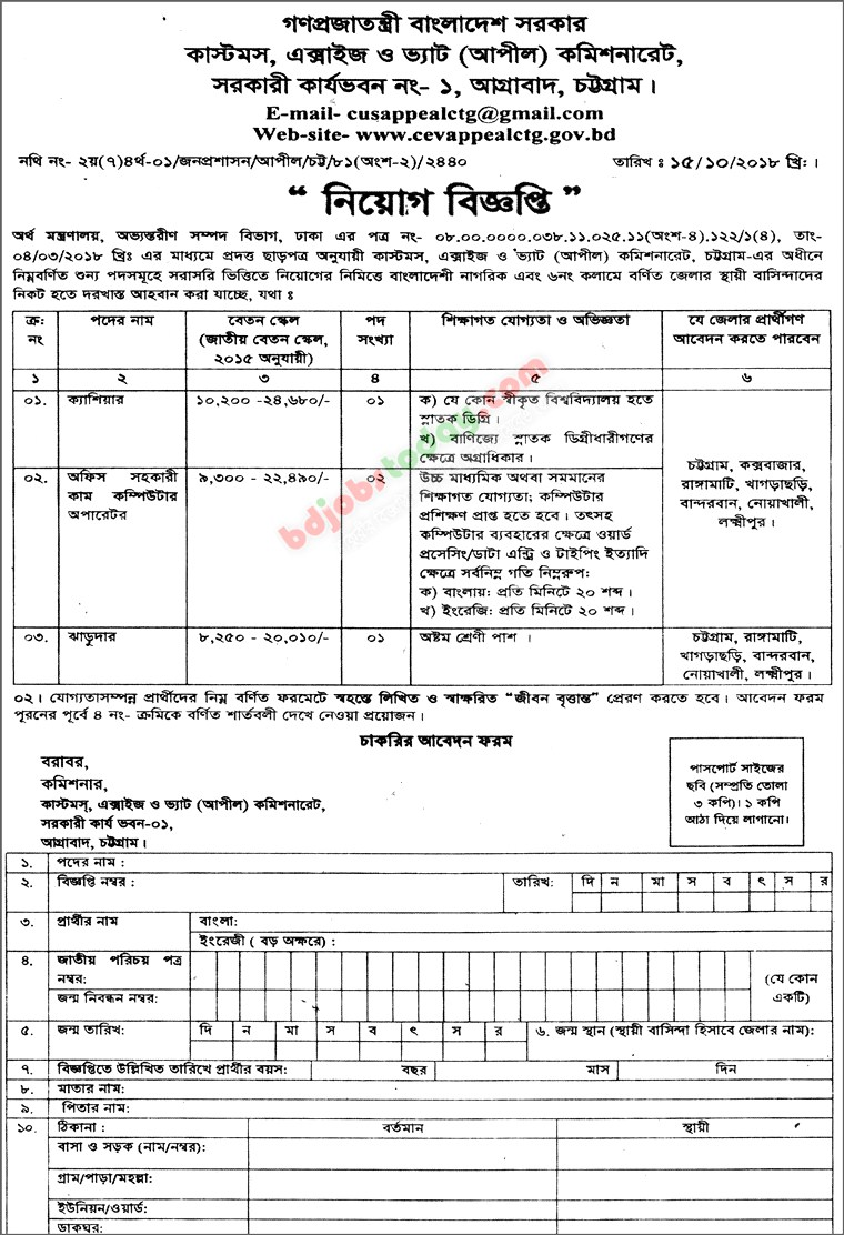 Customs, Excise & VAT (Appeal) Commissionerate, Chittagong jobs