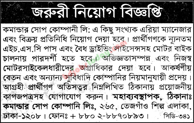 Area Manager Job Bangladesh : Mobile Version