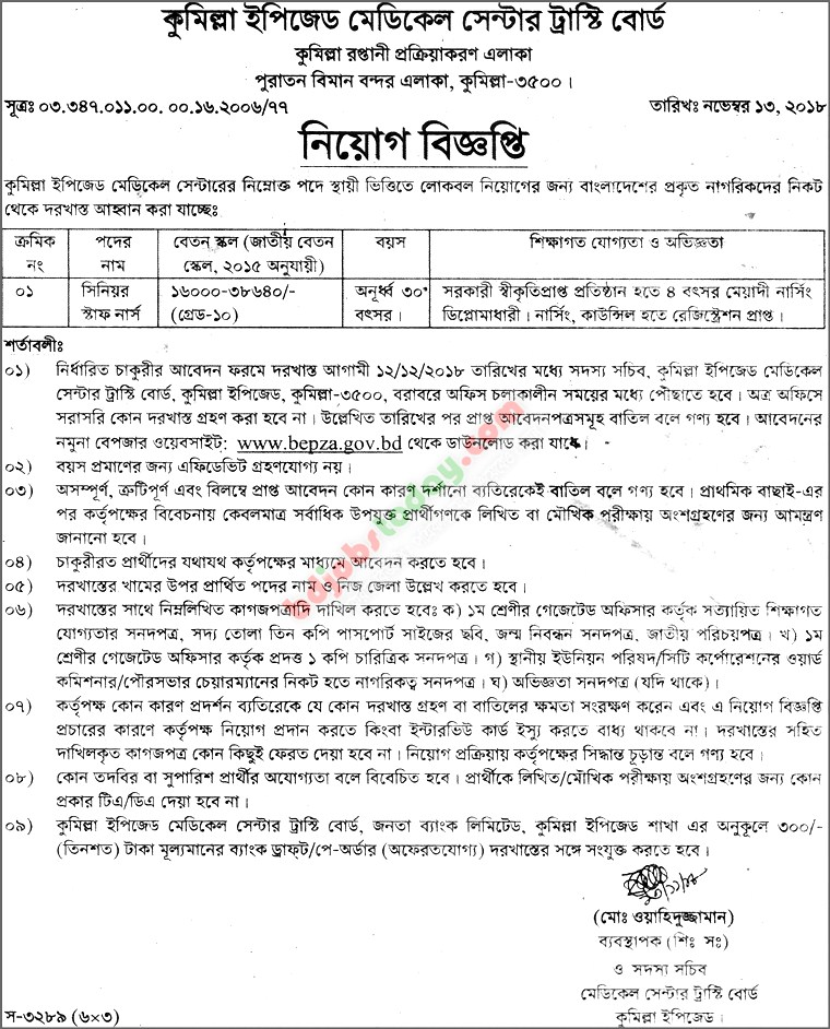 Sr  Stuff Nurse Job Bangladesh : Mobile Version