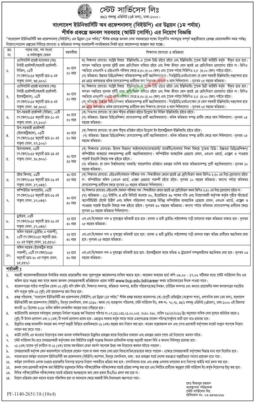 State Services Ltd jobs