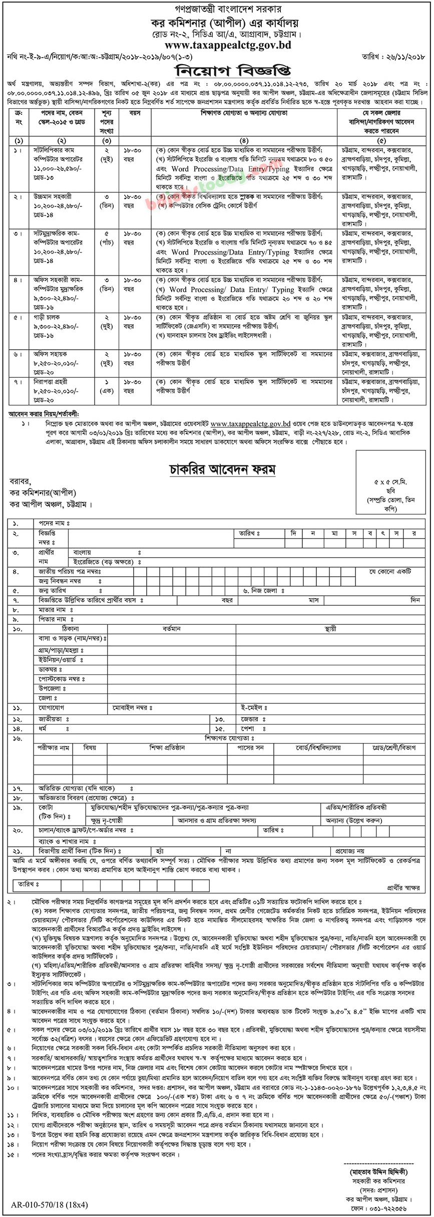 Office of Tax Commissioner (Appeal), Chittagong jobs