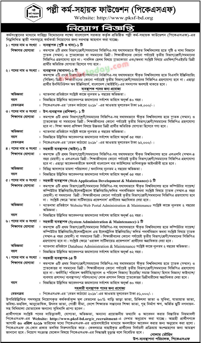 Deputy Manager (Training) Job Bangladesh : Mobile Version