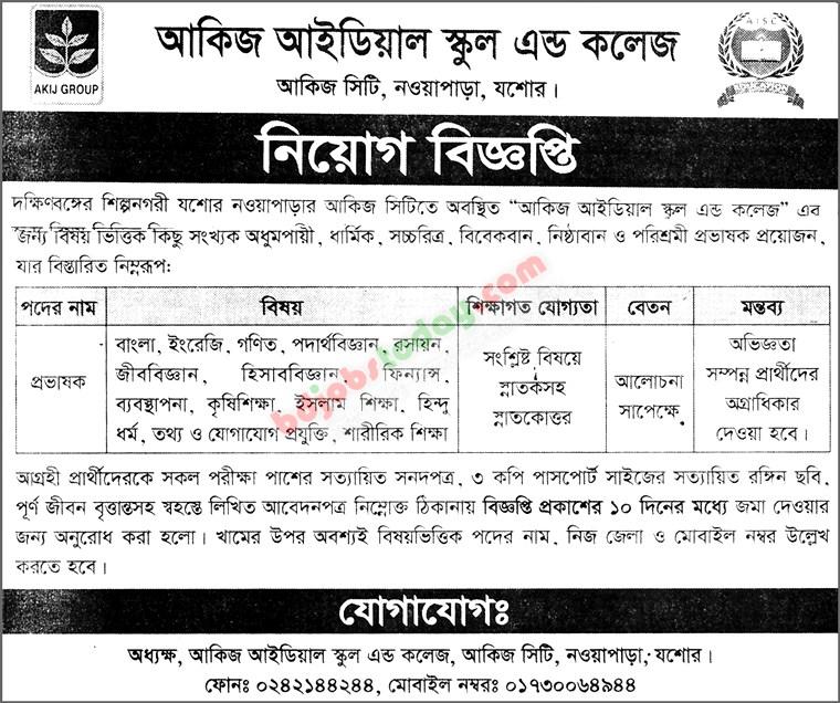 lecturer  all discipline  job bangladesh   mobile version