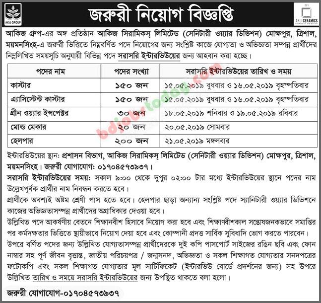 Mould Maker Job Bangladesh : Mobile Version