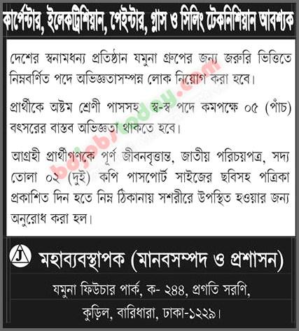 Carpenter Job Bangladesh : Mobile Version