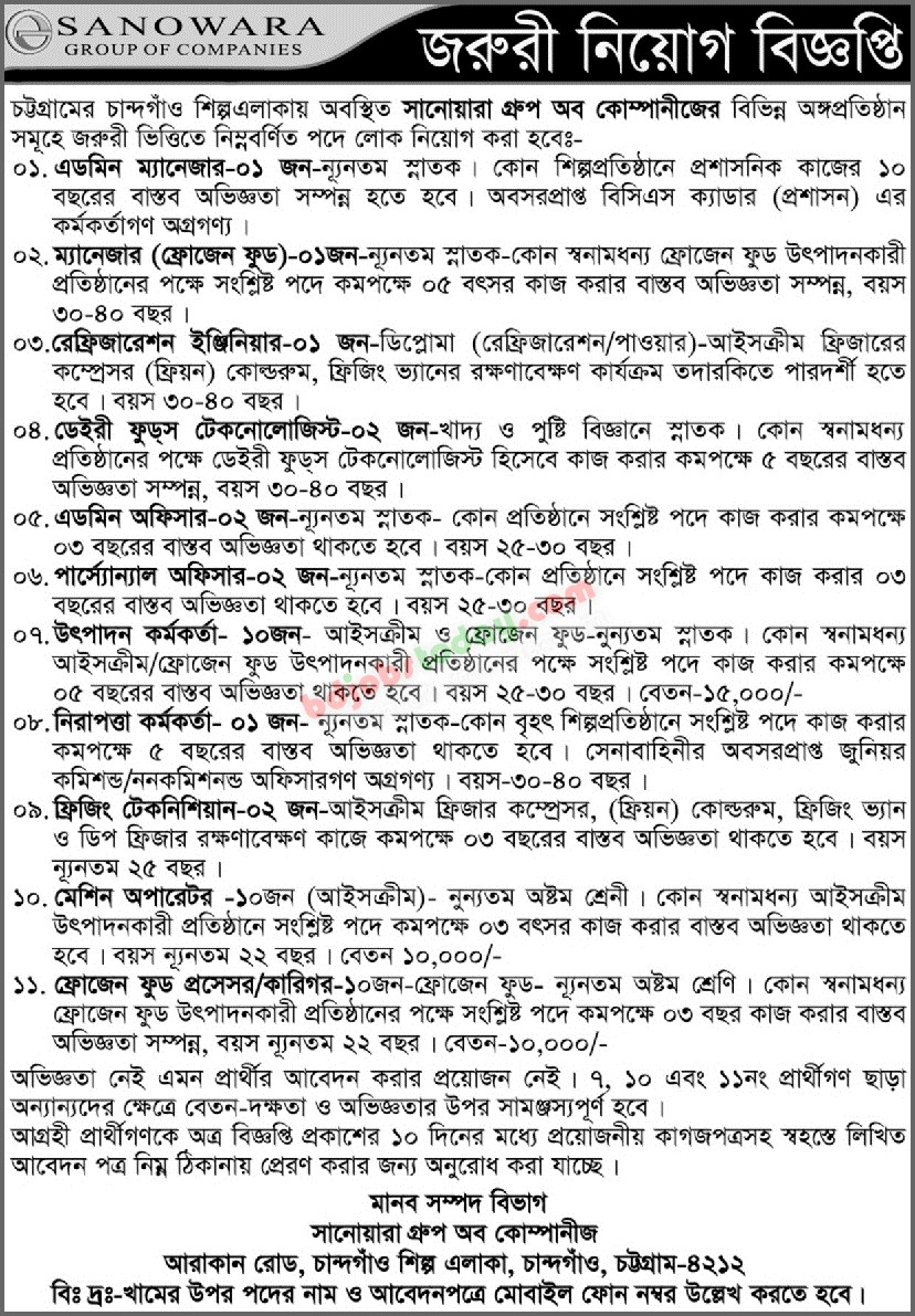 Refrigeration Engineer Job Bangladesh : Mobile Version