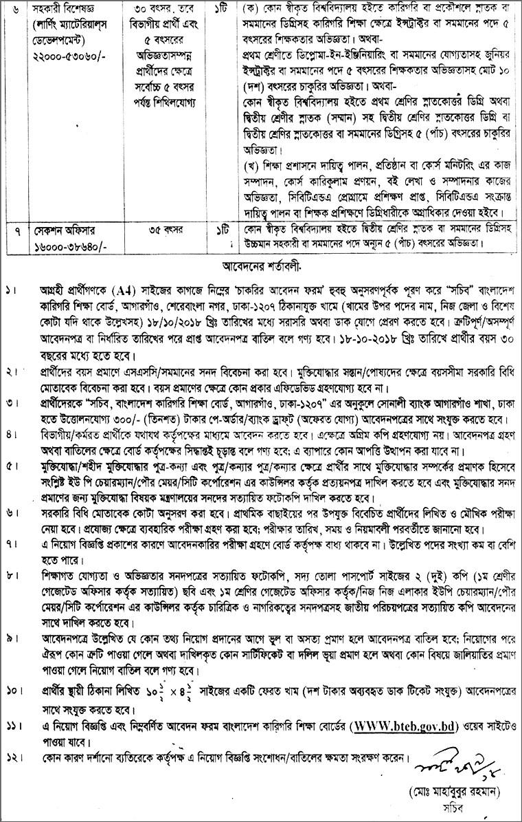 Bangladesh Technical Education Board,